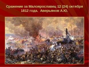 Сражение за Малоярославец 12 (24) октября 1812 года. Аверьянов А.Ю.