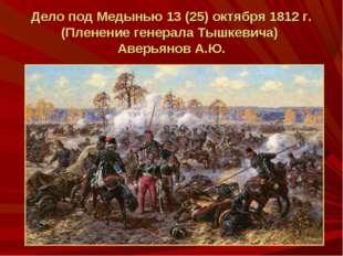 Дело под Медынью 13 (25) октября 1812 г. (Пленение генерала Тышкевича) Аверья