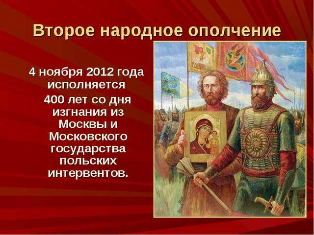 4 ноября 2012 года исполняется 400 лет со дня изгнания из Москвы и Московско...