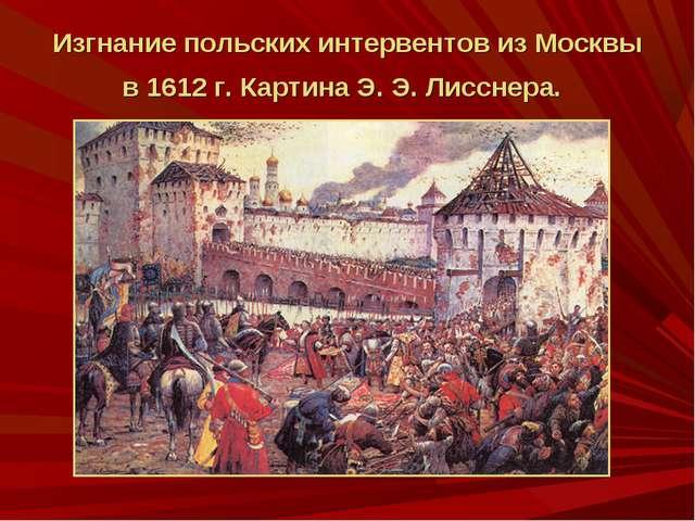 Изгнание польских интервентов из Москвы в 1612 г. Картина Э. Э. Лисснера.