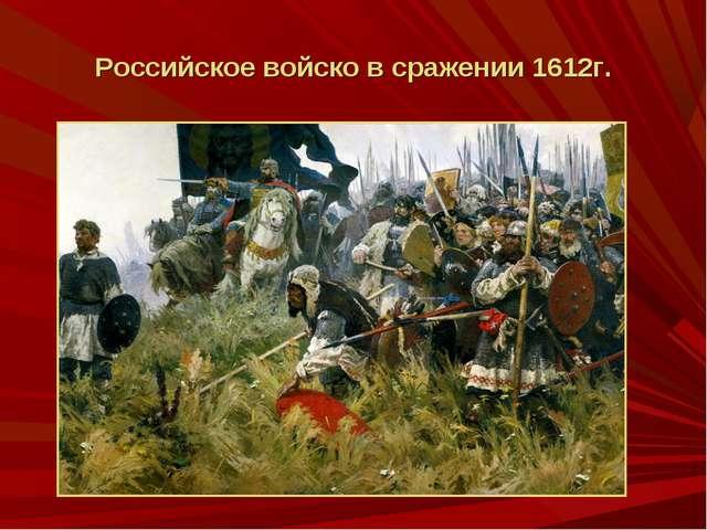 Российское войско в сражении 1612г.