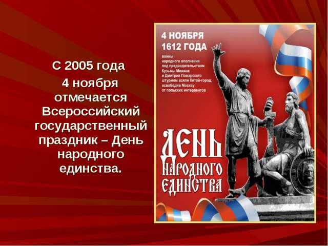 С 2005 года 4 ноября отмечается Всероссийский государственный праздник – Ден...
