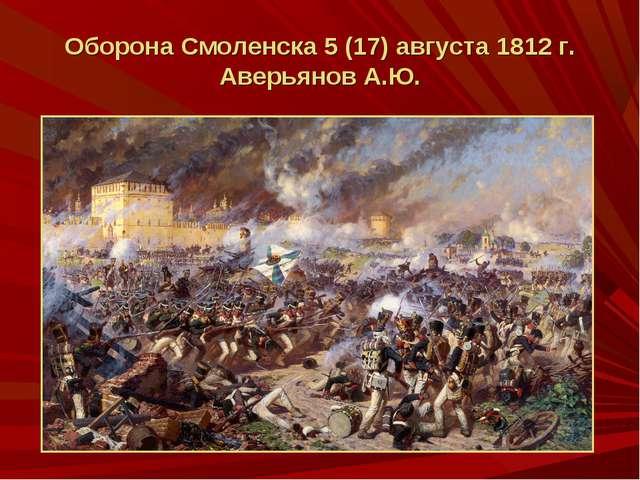 Оборона Смоленска 5 (17) августа 1812 г. Аверьянов А.Ю.