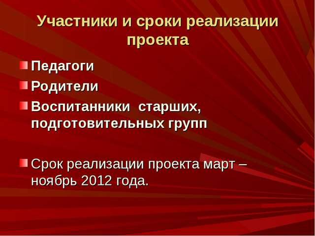 Участники и сроки реализации проекта Педагоги Родители Воспитанники старших,...