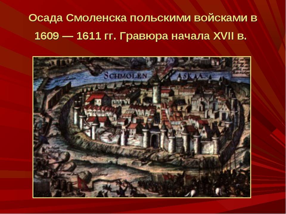 Осада Смоленска польскими войсками в 1609 — 1611 гг. Гравюра начала XVII в.