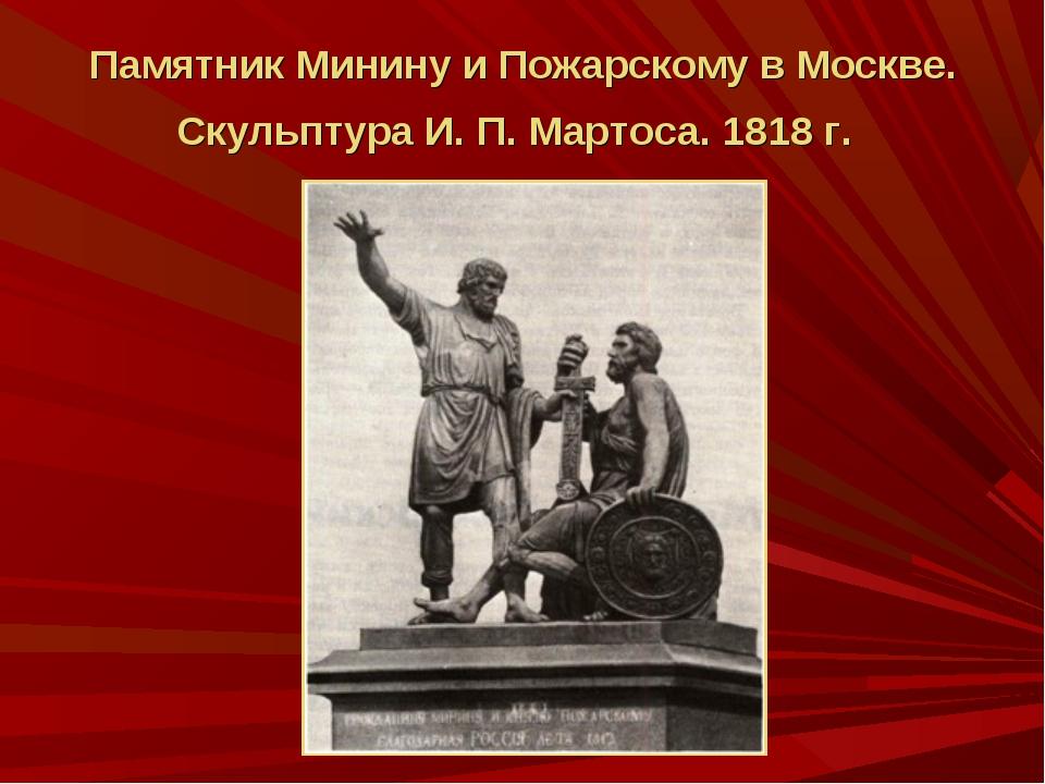 Памятник Минину и Пожарскому в Москве. Скульптура И. П. Мартоса. 1818 г.