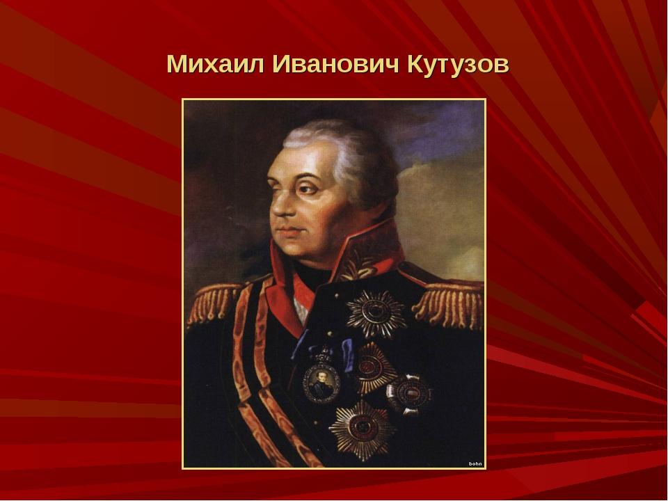 Михаил Иванович Кутузов