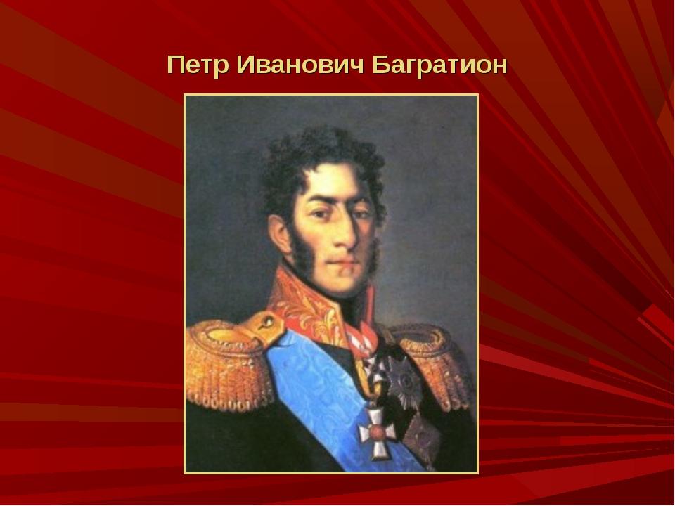 Петр Иванович Багратион