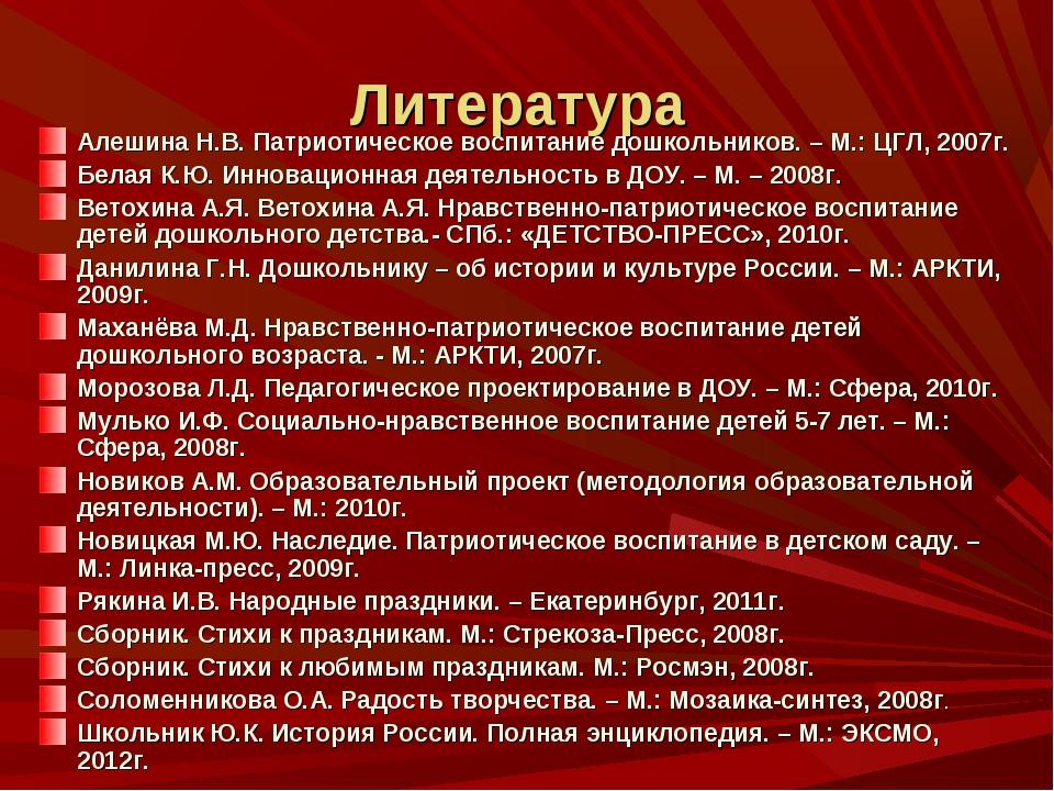 Литература Алешина Н.В. Патриотическое воспитание дошкольников. – М.: ЦГЛ, 20...