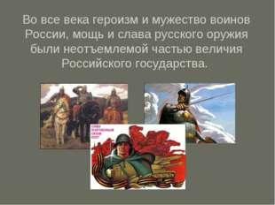 Во все века героизм и мужество воинов России, мощь и слава русского оружия б