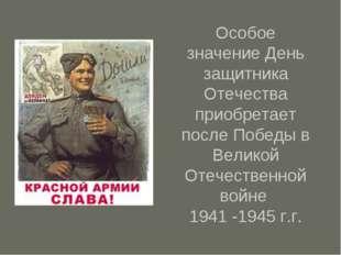 Особое значение День защитника Отечества приобретает после Победы в Великой О