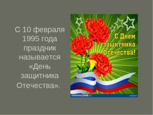 С 10 февраля 1995 года праздник называется «День защитника Отечества».