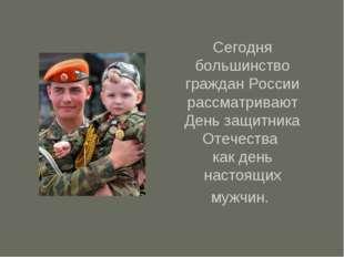 Сегодня большинство граждан России рассматривают День защитника Отечества как