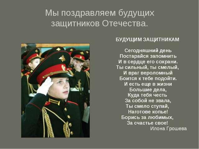 Мы поздравляем будущих защитников Отечества. БУДУЩИМ ЗАЩИТНИКАМ Сегодняшний д...