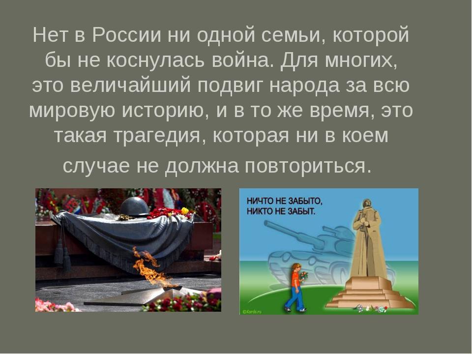 Нет в России ни одной семьи, которой бы не коснулась война. Для многих, это в...