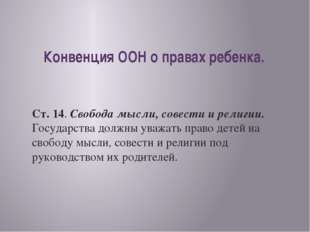 Конвенция ООН о правах ребенка. Ст. 14. Свобода мысли, совести и религии. Гос