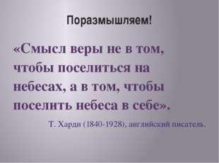 Поразмышляем! «Смысл веры не в том, чтобы поселиться на небесах, а в том, что