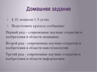 Домашнее задание § 10, вопросы 1-5 устно Подготовить краткое сообщение: Первы