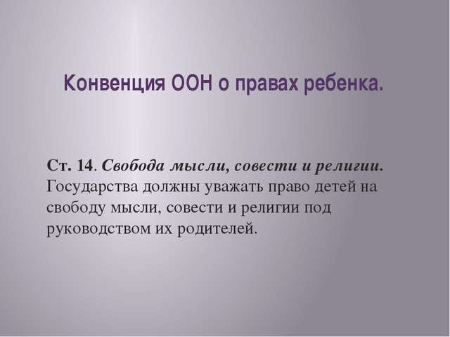 Конвенция ООН о правах ребенка. Ст. 14. Свобода мысли, совести и религии. Гос...