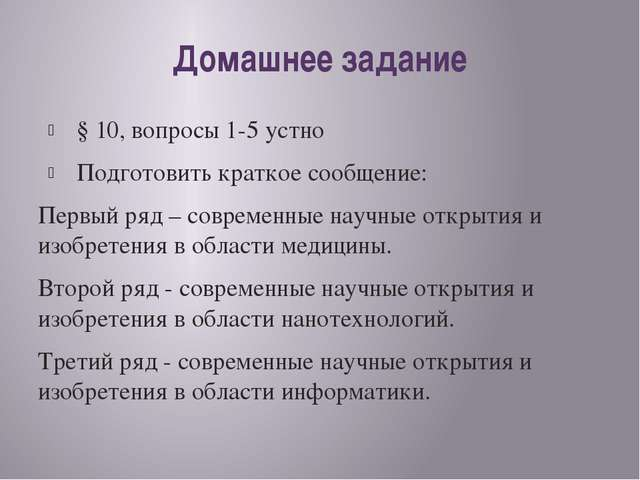Домашнее задание § 10, вопросы 1-5 устно Подготовить краткое сообщение: Первы...