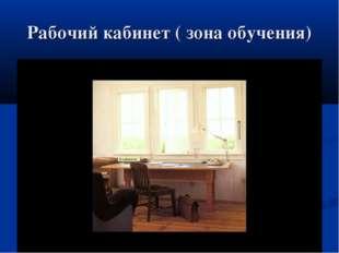 Рабочий кабинет ( зона обучения)
