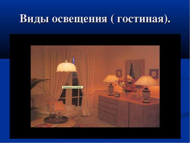 Виды освещения ( гостиная).