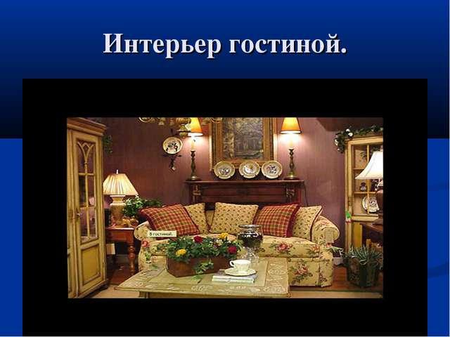 Интерьер гостиной.