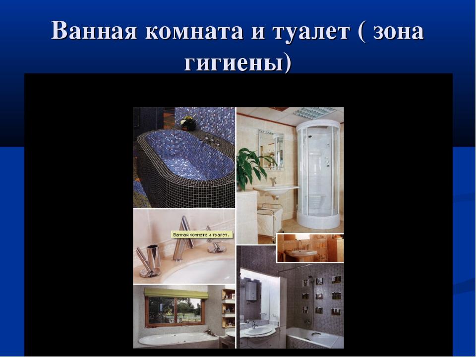 Ванная комната и туалет ( зона гигиены)