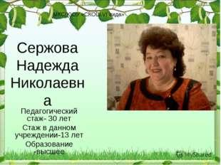 Сержова Надежда Николаевна Педагогический стаж- 30 лет Стаж в данном учрежде