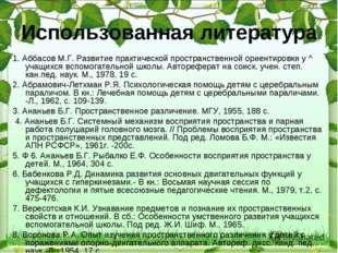 Использованная литература  1. Аббасов М.Г. Развитие практической пространств