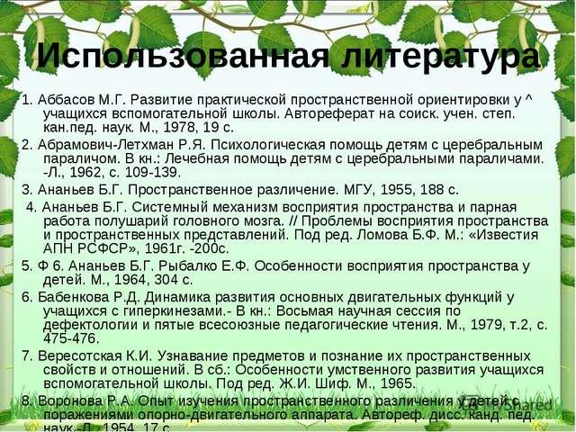 Использованная литература  1. Аббасов М.Г. Развитие практической пространств...