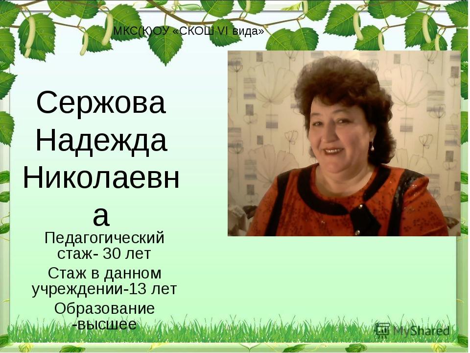 Сержова Надежда Николаевна Педагогический стаж- 30 лет Стаж в данном учрежде...