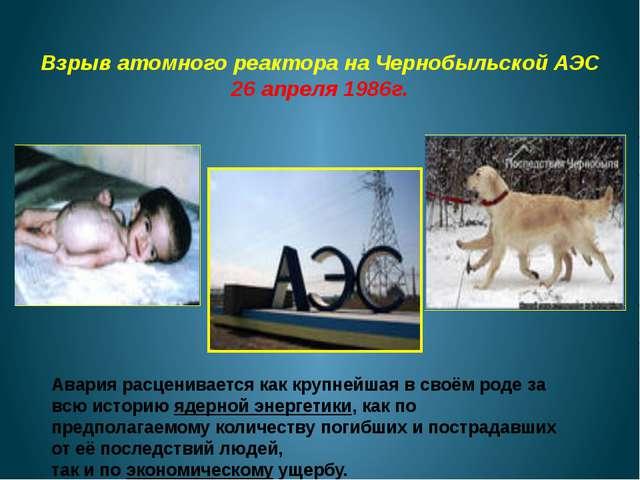Взрыв атомного реактора на Чернобыльской АЭС 26 апреля 1986г. Авария расцени...