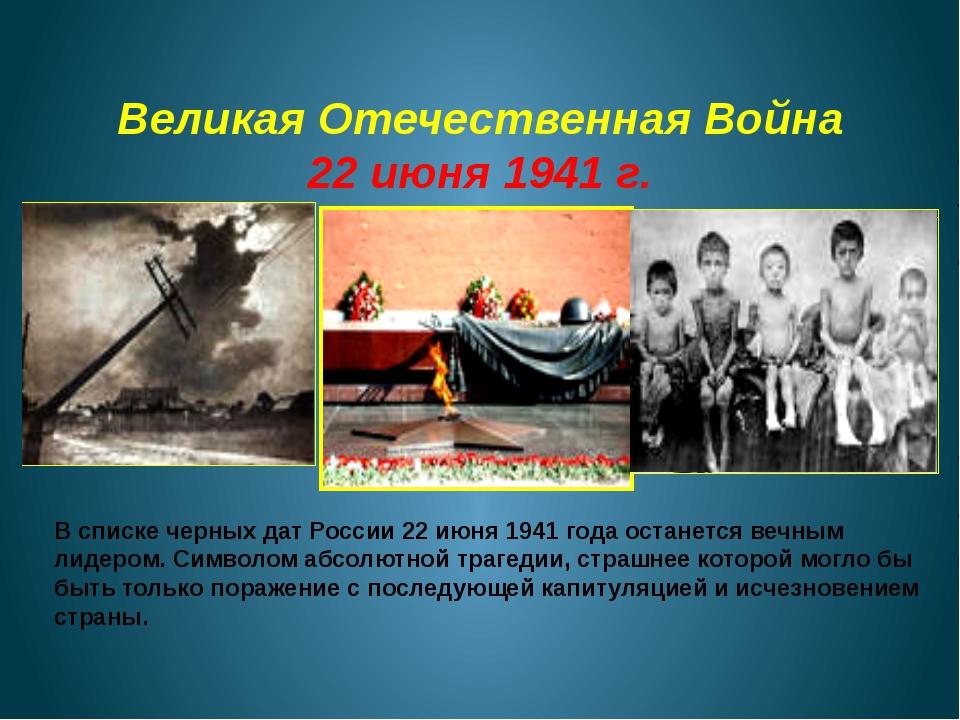 Великая Отечественная Война 22 июня 1941 г. В списке черных дат России 22 и...