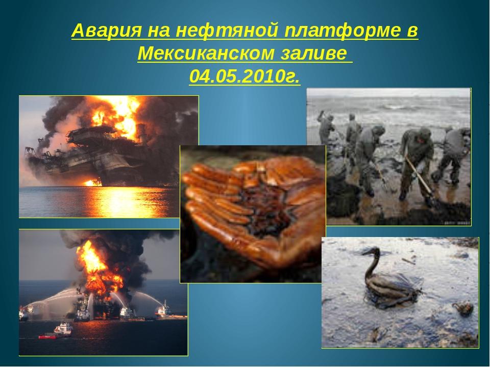 Авария на нефтяной платформе в Мексиканском заливе 04.05.2010г.