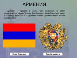 АРМЕНИЯ Армения— государство в южной части Закавказья, на севере географическ