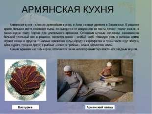 АРМЯНСКАЯ КУХНЯ Армянская кухня - одна из древнейших кухонь в Азии и самая др