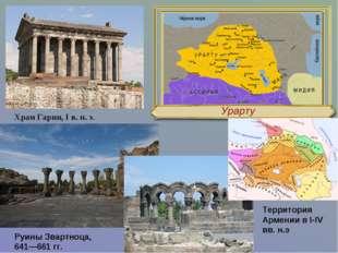 Храм Гарни, Iв. н.э. Руины Звартноца, 641—661гг. Территория Армении в I-IV