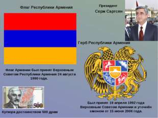 Флаг Республики Армения Был принят 19 апреля 1992 года Верховным Советом Арме