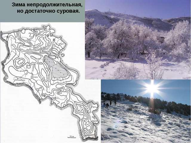 Зима непродолжительная, но достаточно суровая.