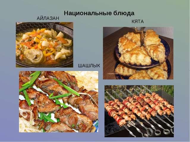 АЙЛАЗАН КЯТА Национальные блюда ШАШЛЫК