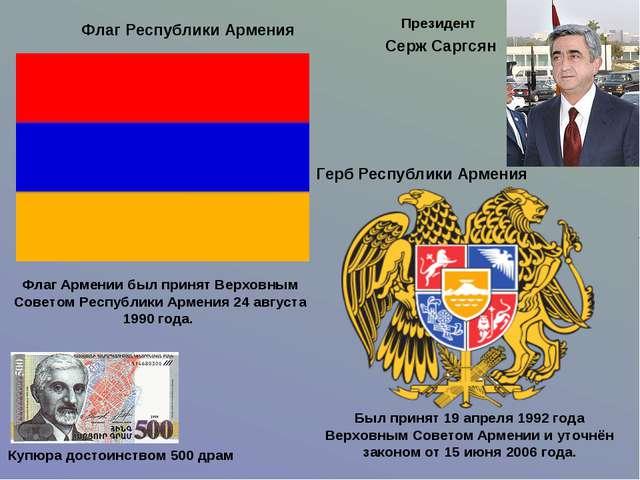 Флаг Республики Армения Был принят 19 апреля 1992 года Верховным Советом Арме...