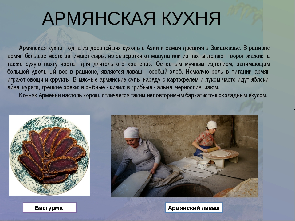 АРМЯНСКАЯ КУХНЯ Армянская кухня - одна из древнейших кухонь в Азии и самая др...