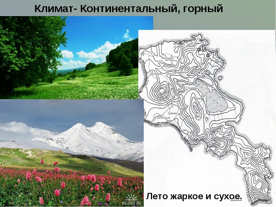 Климат- Континентальный, горный Лето жаркое и сухое.