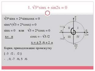1. √3*sinx + sin2x = 0 √3*sinx + 2*sinxcosx = 0 sinx*(√3 + 2*cosx) = 0 sinx =
