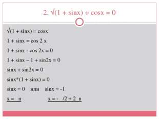 2. √(1 + sinx) + cosx = 0 √(1 + sinx) = cosx 1 + sinx = cos 2 x 1 + sinx - co