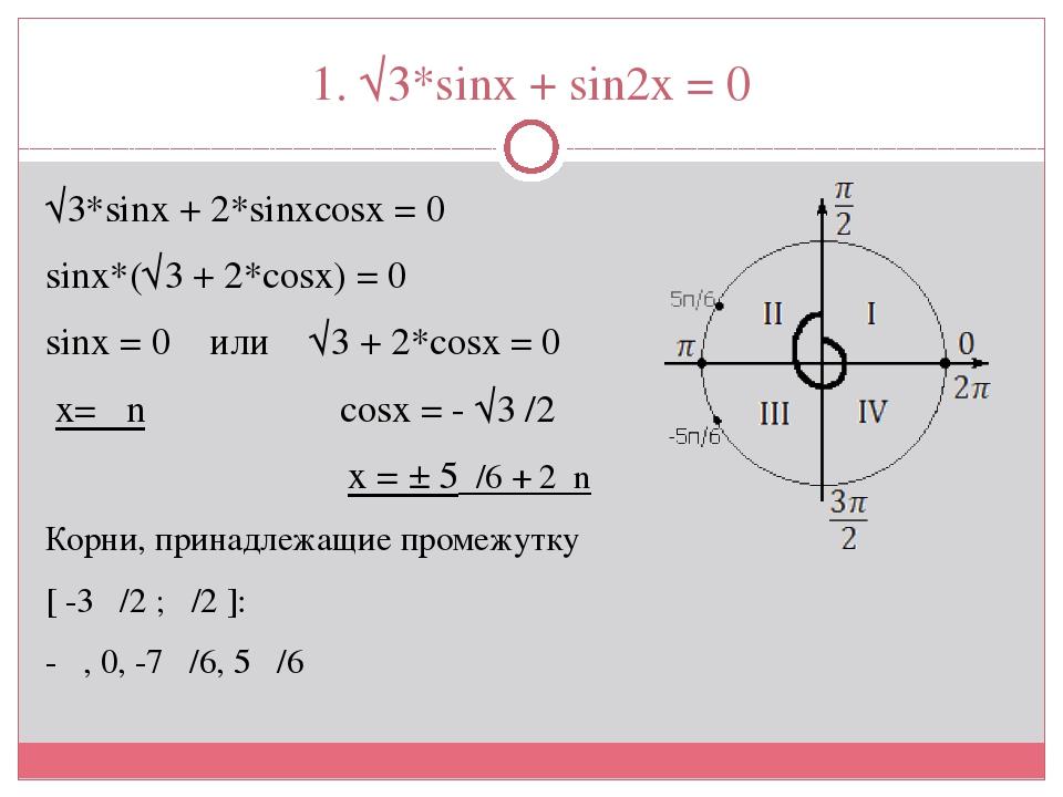 1. √3*sinx + sin2x = 0 √3*sinx + 2*sinxcosx = 0 sinx*(√3 + 2*cosx) = 0 sinx =...