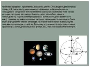 Астрономия зародилась и развивалась в Вавилоне, Египте, Китае, Индии и других