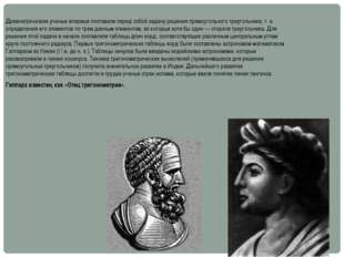 Древнегреческие ученые впервые поставили перед собой задачу решения прямоугол