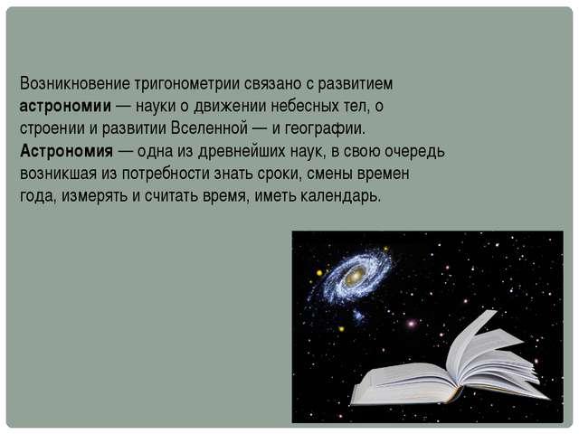 Возникновение тригонометрии связано с развитием астрономии — науки о движении...